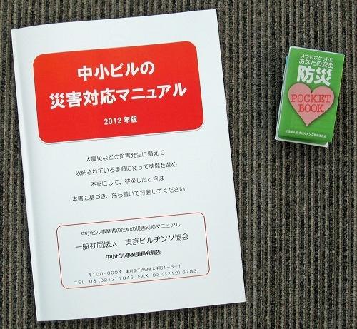 「中小ビルの災害対応マニュアル 2012年版」と「防災ポケットブック」