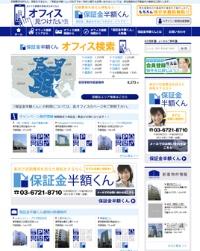 日本商業不動産保証が立ち上げたウェブサイト